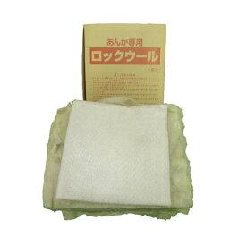 ミツウロコ ロックウール片面用 豆炭あんか用石綿