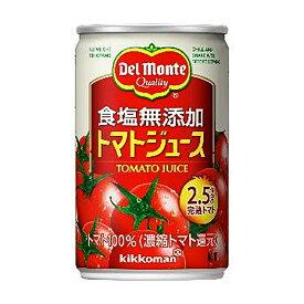 キッコーマン飲料 デルモンテ 食塩無添加トマトジュース 160g×20缶 ケース
