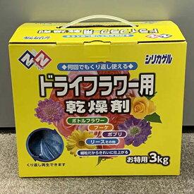 ニチリウ永瀬 ドライフラワー用乾燥剤 3kg
