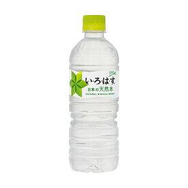 【ケース販売】日本コカ・コーラ い・ろ・は・す 555ml×24本 ケース