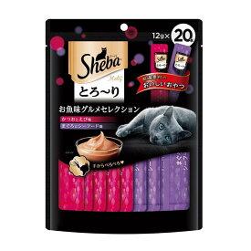 マースジャパン シーバメルティ とろーり お魚味グルメセレクション 12g×20P