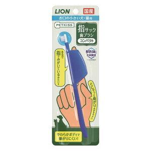 ライオン ペットキッス 指サック歯ブラシ コンパクト 1本