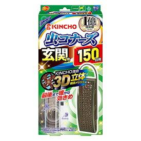 【殺虫剤特集】大日本除虫菊 虫コナーズ玄関用 150日N