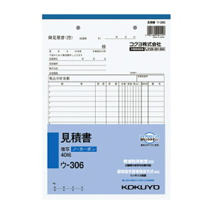 KOKUYO(コクヨ)NC複写簿ノーカーボン見積書B5タテ型18行40組 ウ-306 ※