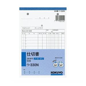 KOKUYO(コクヨ)NC複写簿ノーカーボン3枚仕切書B6タテ型12行50組 ウ-330 ※