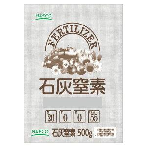 ナフコ 石灰窒素 500g