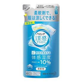 花王 ハミング涼感テクノロジー アクアティックフローラルの香り つめかえ用 400ml