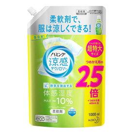 花王 ハミング涼感テクノロジー スプラッシュグリーンの香り スパウトパウチLサイズ 1000ml
