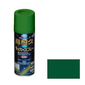 高耐久ラッカースプレー 300ml 緑