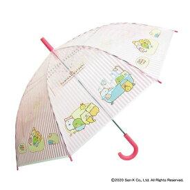 sekizawa ビニール傘/すみっコぐらし バスタイム PK 55cm