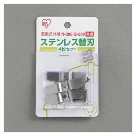 アイリスオーヤマ 芝刈機 替刃セット N-200・G-200兼用