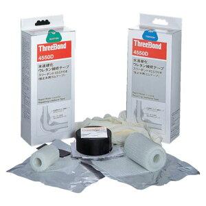 (T)スリーボンド 水速硬化ウレタン補修テープ TB4550DM 7.5×300 3200027
