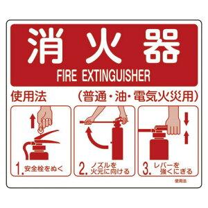 (T)緑十字 消防標識 消火器使用法 215×250mm スタンド取付タイプ エンビ 066012