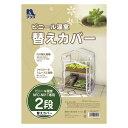 【温室特集】替えビニール 2段 NFC-N01CT