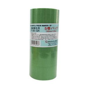 パイオラン養生テープ 50ミリ×25M 5P