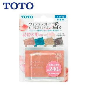 TOTO フレグランス詰替用 TCA239
