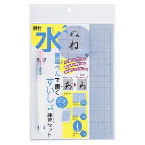 呉竹 水書筆ぺんで書くすいしょ練習セット KN37-51
