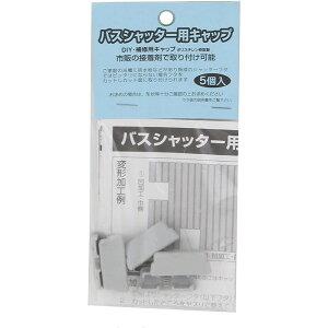 ミエ産業 風呂フタ用キャップ 5個入り PSG2-C