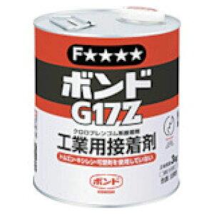 (T)コニシ 速乾ボンドG17Z 3kg(缶) #43857 G17Z3
