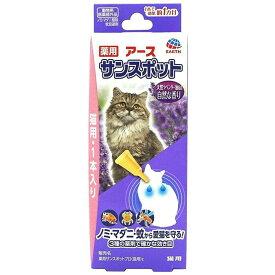 アース・ペット 薬用サンスポット ラベンダー猫用1本入 0.8g×1本