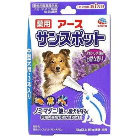 アース・ペット 薬用サンスポット ラベンダー中型犬用3本入 1.6g×3本