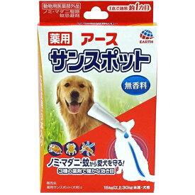 アース・ペット 薬用アースサンスポット 大型犬用3本入り 3.2g 3.2g×3本