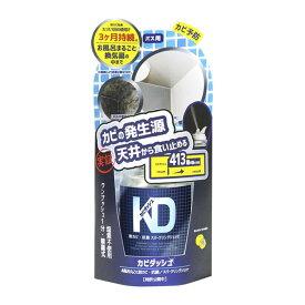 【掃除用品】 リベルタ カビダッシュ 防カビ・抗菌スプレーJ