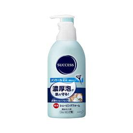花王 サクセス薬用シェービングフォーム 250g [医薬部外品]