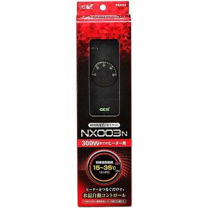 GEX サーモスタット 300W(1口) NX003N