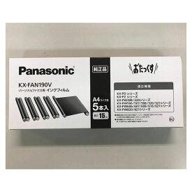 Panasonic(パナソニック) 普通紙ファクス用インクフィルム 1.5m 5本入 KX-FAN190V
