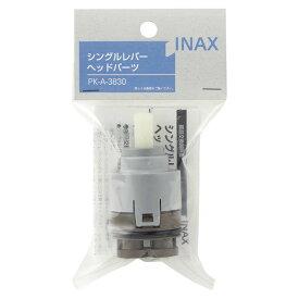 INAX(LIXIL) 混合栓ヘッドパーツ PKA3830