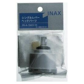 INAX(LIXIL) 混合栓ヘッドパーツ PKA194310