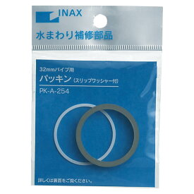 INAX(LIXIL) 洗浄管パッキン32Φ PKA254