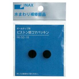 INAX(LIXIL) ピストンコマパッキン PK5018