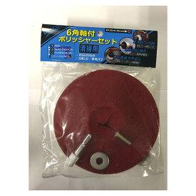 ナフコ 6角軸付ポリッシャーセット清掃用セット NPL3N-SET1
