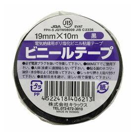 ビニールテープ 黒 19mm×10m