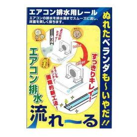 因幡電工 ドレンライン DL15S