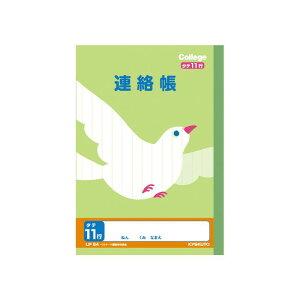 日本ノート カレッジアニマル学習帳A5連絡帳11行 LP84