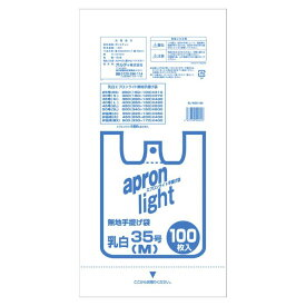 オルディ エプロンライト乳白35号M EL-W35-100 100P