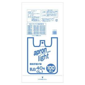 オルディ エプロンライト乳白40号L EL-W40-100 100P