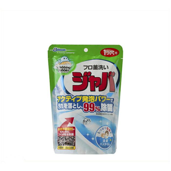 【年末大掃除特集】スクラビングバブル  ジャバ 1つ穴用