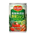 キッコーマン飲料 デルモンテ 野菜ジュース 食塩無添加 160g×20缶 ケース