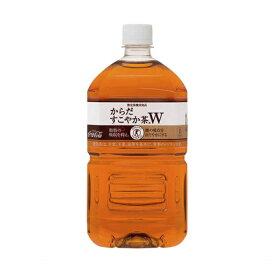 日本コカ・コーラ からだすこやか茶W 1050ml×12本 ケース