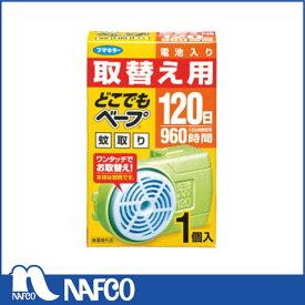 【殺虫剤特集】 フマキラー どこでもベープN 蚊取120日替1個