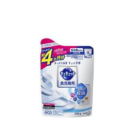 花王 食洗機キュキュット クエン酸 詰替え550g
