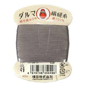 横田 ダルマ 絹手縫糸 COL.49