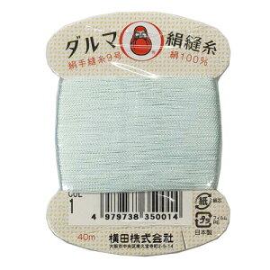 横田 ダルマ 絹手縫糸 COL.1