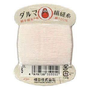 横田 ダルマ 絹手縫糸 COL.5
