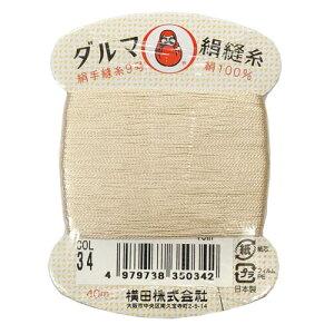 横田 ダルマ 絹手縫糸 COL.34