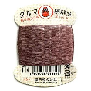 横田 ダルマ 絹手縫糸 COL.114